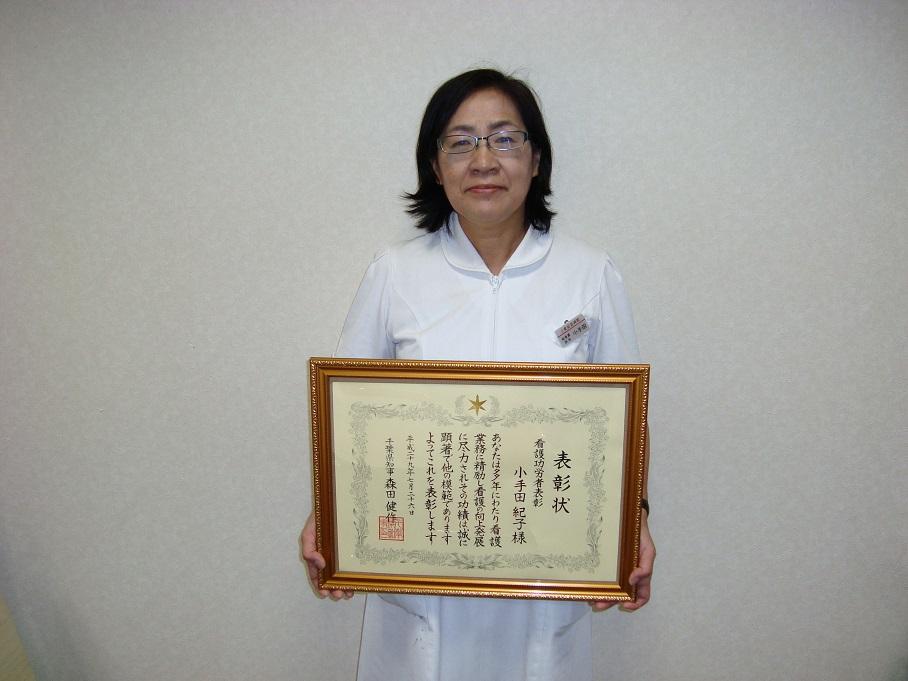<看護功労者知事表彰受賞> 看護部長 小手田紀子が、永年にわたる看護の功績を認められ、千葉県看護功労者知事表彰を受賞しました。    「患者様と多くの仲間の皆様のおかげで、名誉ある表彰を受けることができて感謝しております。今後とも患者様のために努力してまいります」 看護部長 小手田紀子